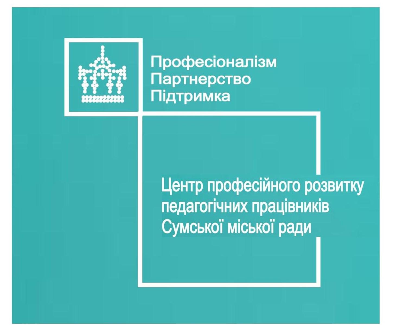 Центр професійного розвитку педагогічних працівників Сумської міської ради