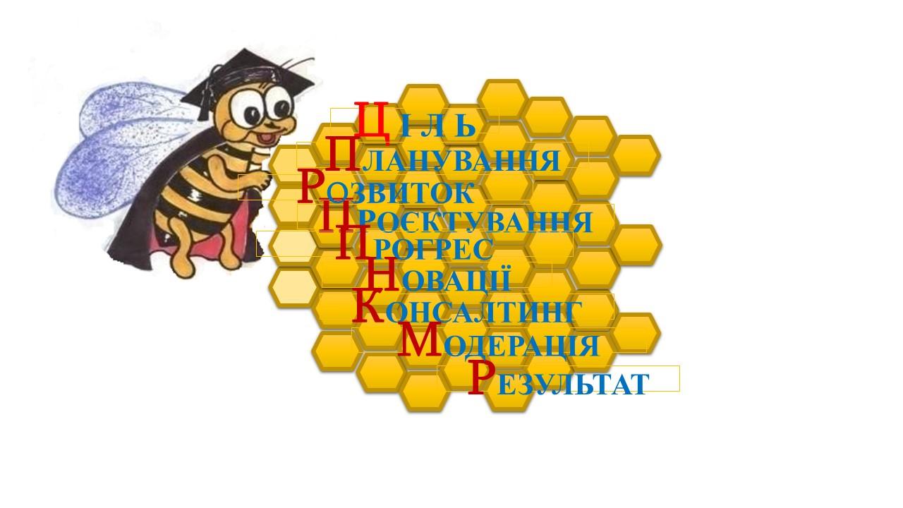 Центр професійного розвитку педагогічних працівників Новокаховської міської ради