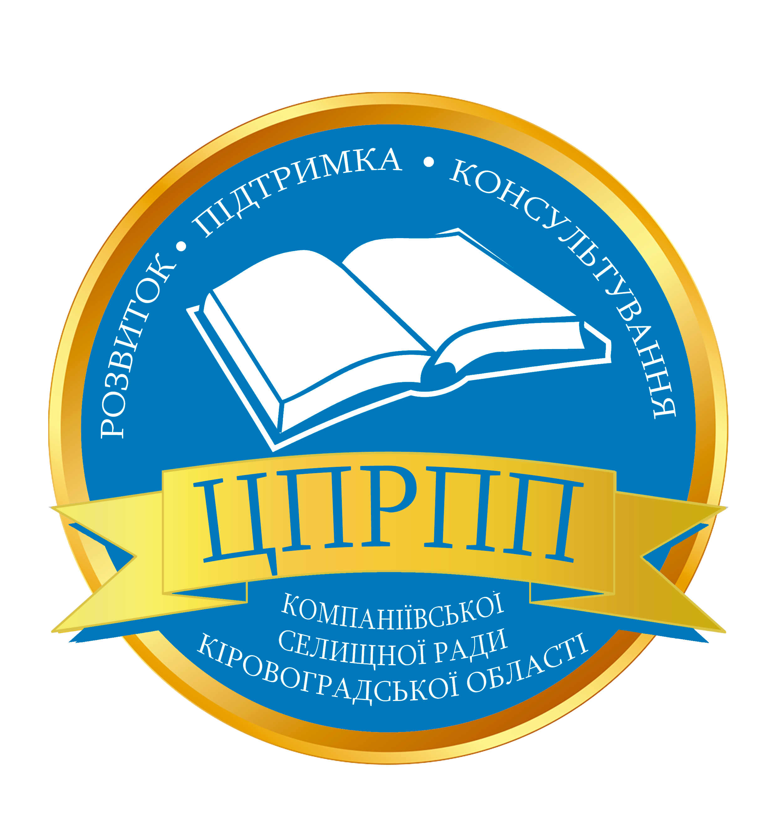 Центр професійного розвитку педагогічних працівників Компаніївської селищної ради Кіровоградської області