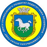 Комунальна установа «Центр професійного розвитку педагогічних працівників» Гуляйпільської міської ради